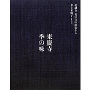 東慶寺 季の味 [単行本]