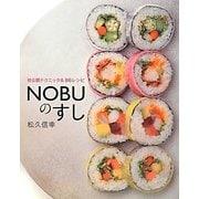 NOBUのすし―初公開テクニック&86レシピ [単行本]