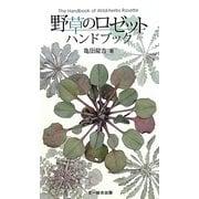 野草のロゼットハンドブック [図鑑]