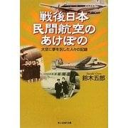 戦後日本民間航空のあけぼの―大空に夢を託した人々の記録(光人社NF文庫) [文庫]