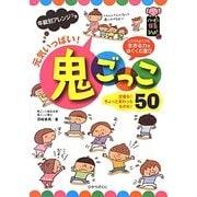 年齢別アレンジつき元気いっぱい!鬼ごっこ50(ハッピー保育books〈20〉) [単行本]