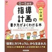 0-5歳児指導計画の書き方がよくわかる本(保カリBOOKS) [単行本]