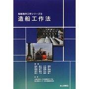 造船工作法(船舶海洋工学シリーズ〈9〉) [単行本]