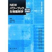 NEWパワーブック生物薬剤学 第2版増補版 [単行本]