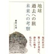 地球過去への旅未来への考察 [単行本]