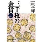 三千枚の金貨〈上〉(光文社文庫) [文庫]