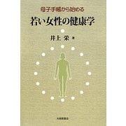 母子手帳から始める 若い女性の健康学 [単行本]