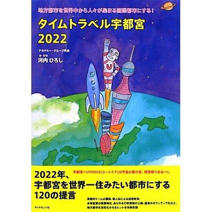 タイムトラベル宇都宮2022 [単行本]