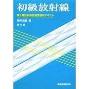初級放射線 第2種放射線試験受験用テキスト 第9版 [単行本]