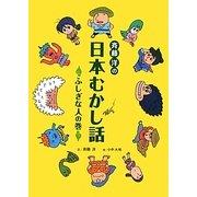 斉藤洋の日本むかし話―ふしぎな人の巻 [単行本]