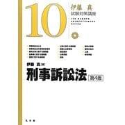 刑事訴訟法 第4版 (伊藤真試験対策講座〈10〉) [全集叢書]
