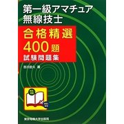 合格精選400題 第一級アマチュア無線技士試験問題集 [単行本]