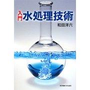 入門 水処理技術 [単行本]