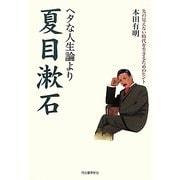 ヘタな人生論より夏目漱石―先の見えない時代を生きるためのヒント [単行本]