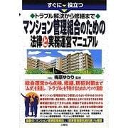 すぐに役立つマンション管理組合のための法律と実務運営マニュアル―トラブル解決から修繕まで [単行本]