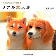 羊毛フェルトで作るリアル犬人形 [単行本]