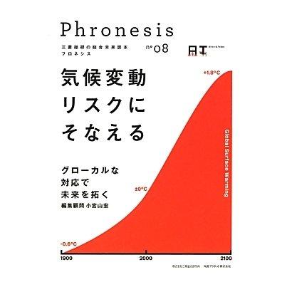 三菱総研の総合未来読本 Phronesis『フロネシス』〈08〉気候変動リスクにそなえる―グローカルな対応で未来を拓く [全集叢書]