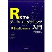 Rで学ぶデータ・プログラミング入門―RStudioを活用する [単行本]