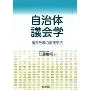 自治体議会学―議会改革の実践手法 [単行本]