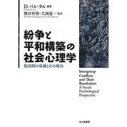 紛争と平和構築の社会心理学―集団間の葛藤とその解決 [単行本]