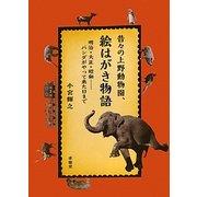 昔々の上野動物園、絵はがき物語―明治・大正・昭和…パンダがやって来た日まで [単行本]