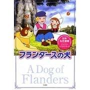 フランダースの犬(世界名作劇場ジュニア・ノベルシリーズ) [単行本]