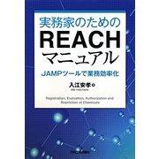実務家のためのREACHマニュアル―JAMPツールで業務効率化 [単行本]