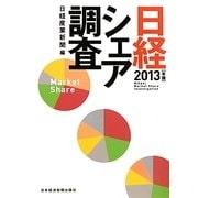 日経シェア調査〈2013年版〉 [単行本]