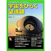 宇宙をひらく望遠鏡(別冊日経サイエンス 187) [ムックその他]