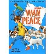 少年NPO「WAN PEACE」―ぼくたちが犬をころさなくちゃならない日 [全集叢書]