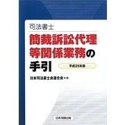 司法書士 簡裁訴訟代理等関係業務の手引〈平成25年版〉 [単行本]