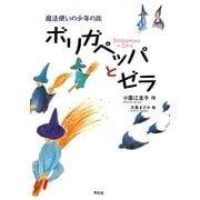 ボリガペッパとゼラ―魔法使いの少年の旅 [単行本]