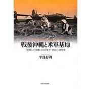 戦後沖縄と米軍基地―「受容」と「拒絶」のはざまで 1945-1972年 [単行本]