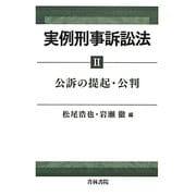 実例刑事訴訟法〈2〉公訴の提起・公判 [全集叢書]