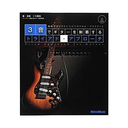 3音でギターを制覇するトライアド・アプローチ―独学ギタリストのためのロジカル・プラクティス [単行本]