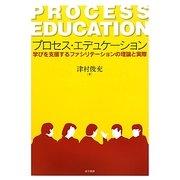 プロセス・エデュケーション―学びを支援するファシリテーションの理論と実際 [単行本]