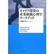 キャリア開発の産業組織心理学ワークブック [単行本]