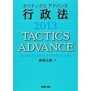 タクティクスアドバンス 行政法〈2013〉 [単行本]