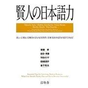 賢人の日本語力 [単行本]