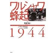 ワルシャワ蜂起1944〈上〉英雄の戦い [単行本]