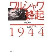ワルシャワ蜂起1944〈下〉悲劇の戦い [単行本]