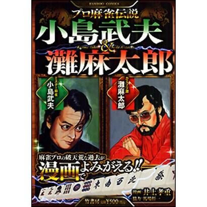 プロ麻雀伝説小島武夫&灘麻太郎(バンブー・コミックス) [コミック]