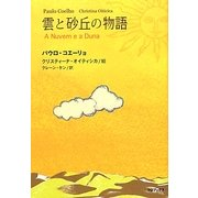 雲と砂丘の物語 [絵本]