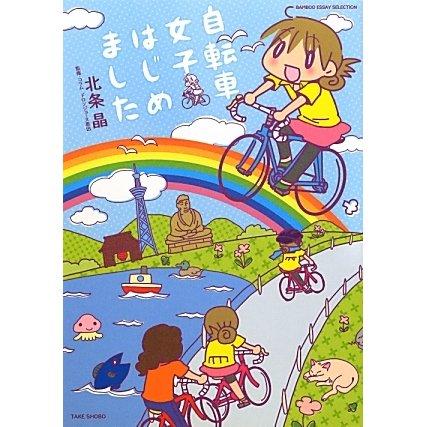 自転車女子はじめました(BAMBOO ESSAY SELECTION) [コミック]