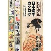 ビジュアル日本切手カタログ〈Vol.1〉記念切手編1894-2000 [図鑑]
