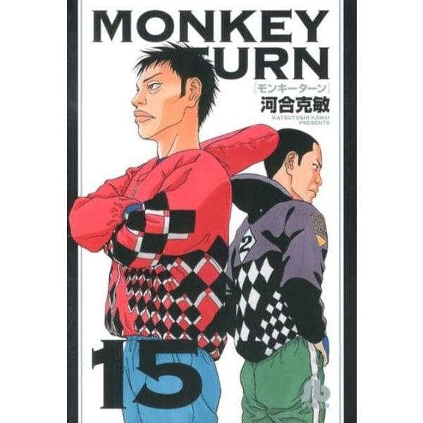 モンキーターン<15>(コミック文庫(青年)) [文庫]