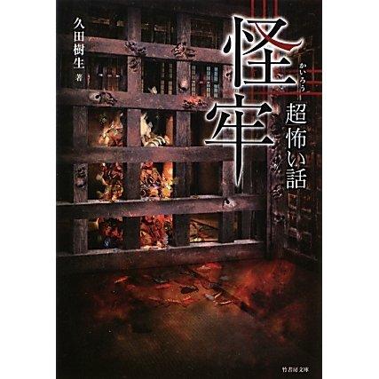 「超」怖い話 怪牢(竹書房文庫) [文庫]