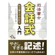 司法書士会話式 司法書士法・供託法入門 [単行本]