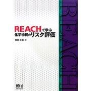 REACHで学ぶ化学物質のリスク評価 [単行本]