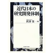 近代日本の研究開発体制 [単行本]